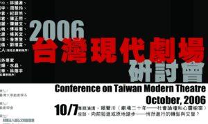 2006-Taiwan-poster1