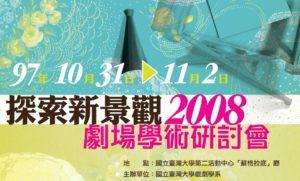 2008劇場學術研討會海報