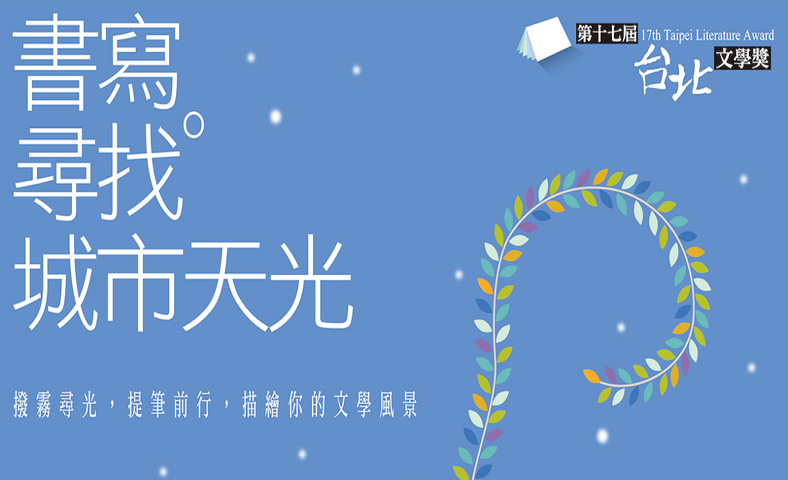 賀!第十七屆台北文學獎得獎訊息
