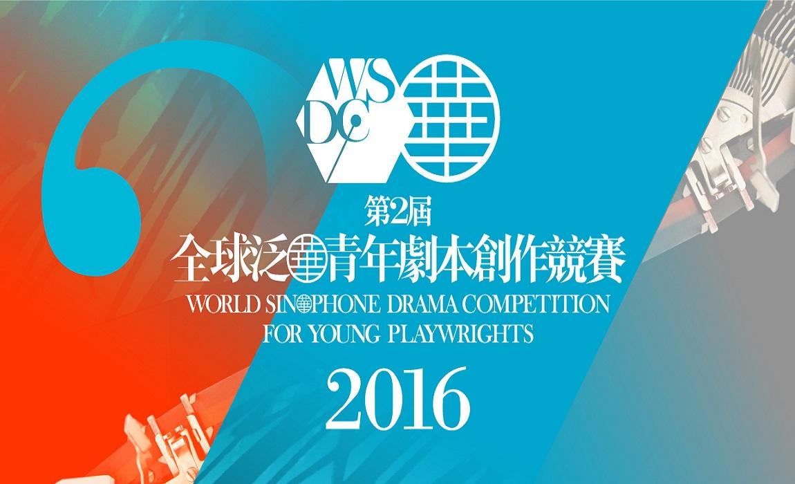 第二屆全球泛華青年劇本創作競賽-得獎公告