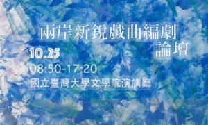 2019年兩岸新銳戲曲編劇論壇head