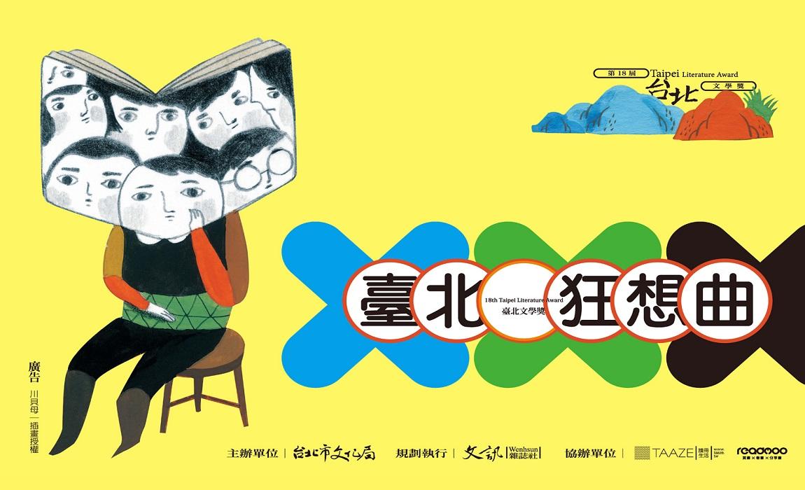 狂賀!本系學生參加「第十八屆臺北文學獎」,榮獲舞臺劇劇本組評審獎及優等獎。